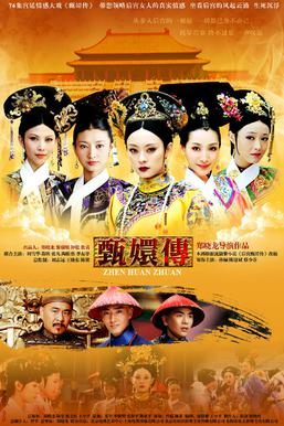 Empresses in the Palace (Cantonese) – 甄嬛傳