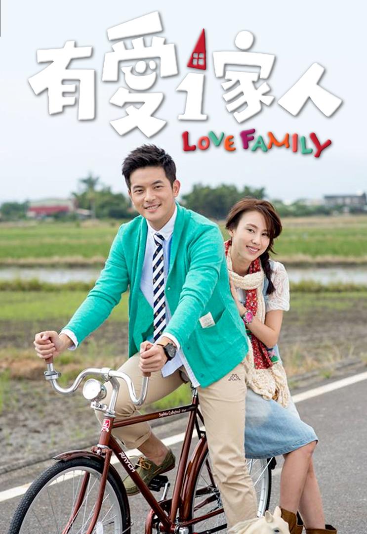 Love Family (Cantonese) – 有愛一家人