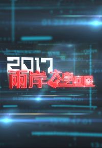 China Review 2017 – 2017兩岸大事回顧