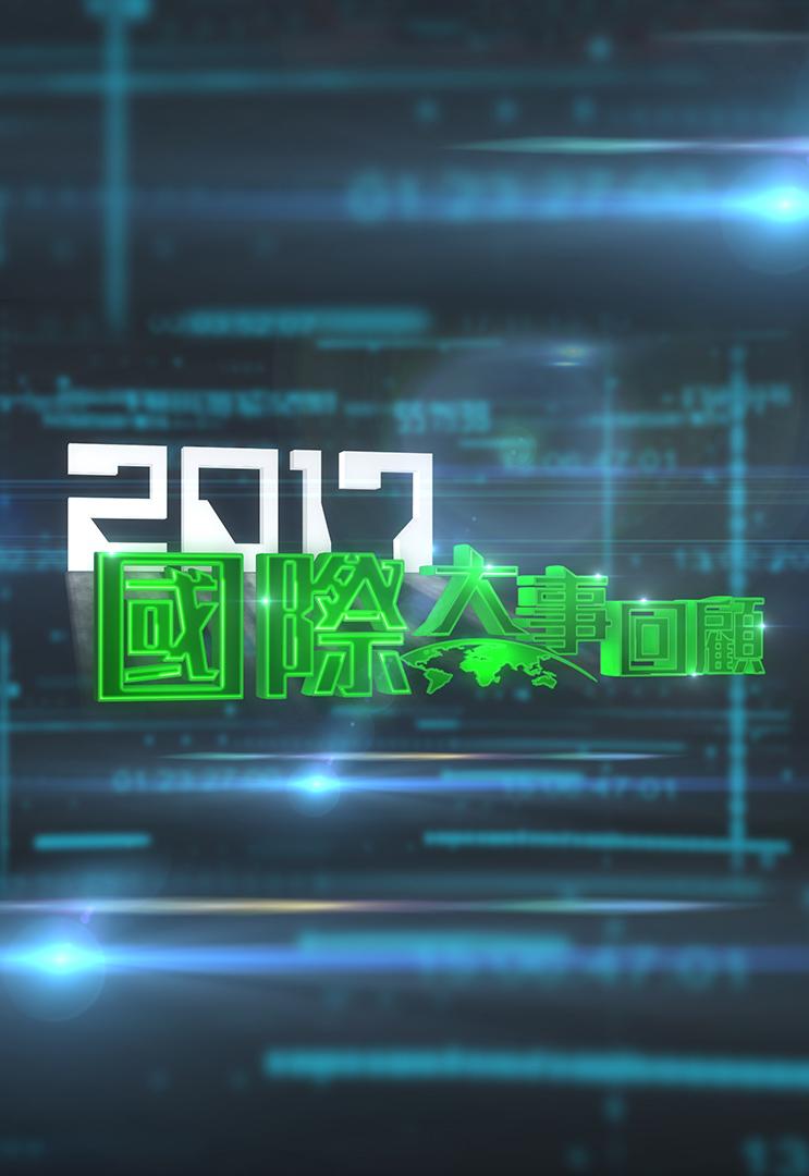 World Review 2017 – 2017國際大事回顧