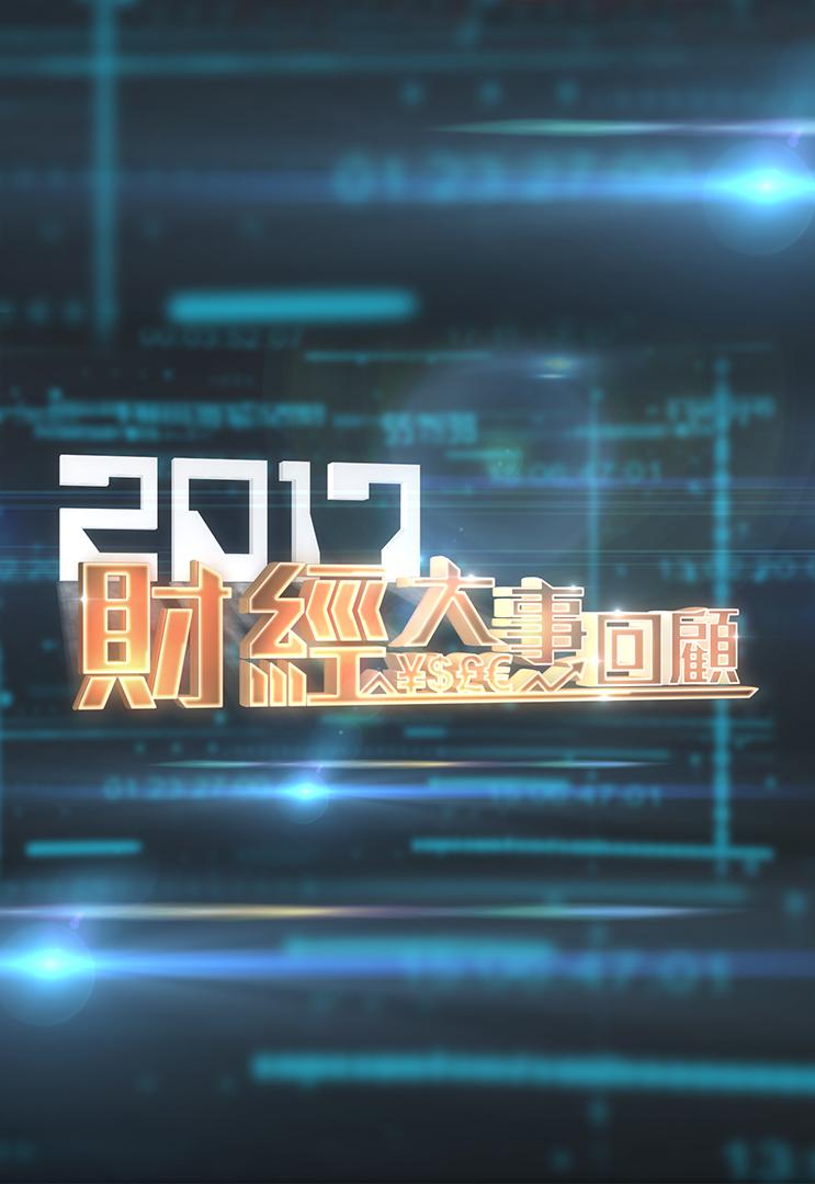 Financial Review 2017 – 2017財經大事回顧