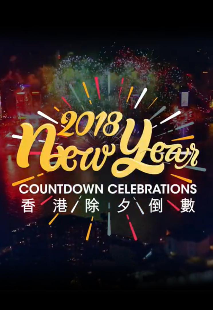 New Year Countdown Celebrations 2018 – 2018香港除夕倒數