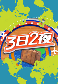 Fun Abroad 2 – 3日2夜 2 – Episode 01