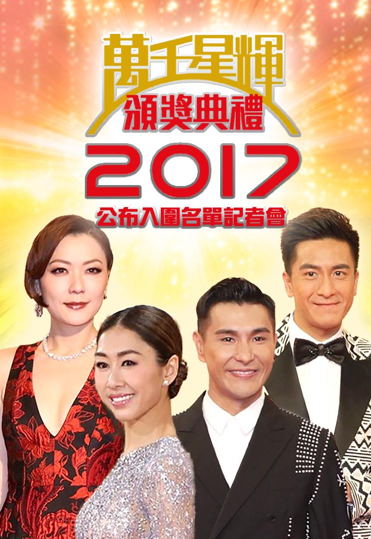 TV Awards Presentation 2017 Press Conference – 《萬千星輝頒獎典禮》公布入圍名單記者會