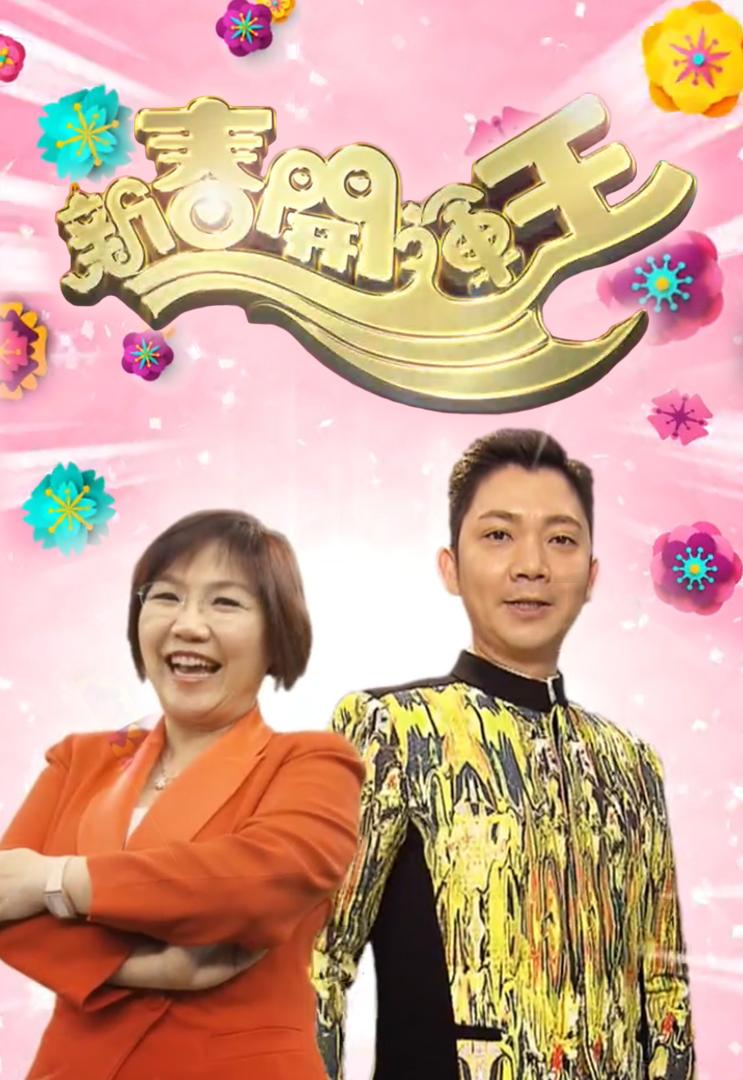 2018 Fortune Show – 新春開運王 – Episode 03