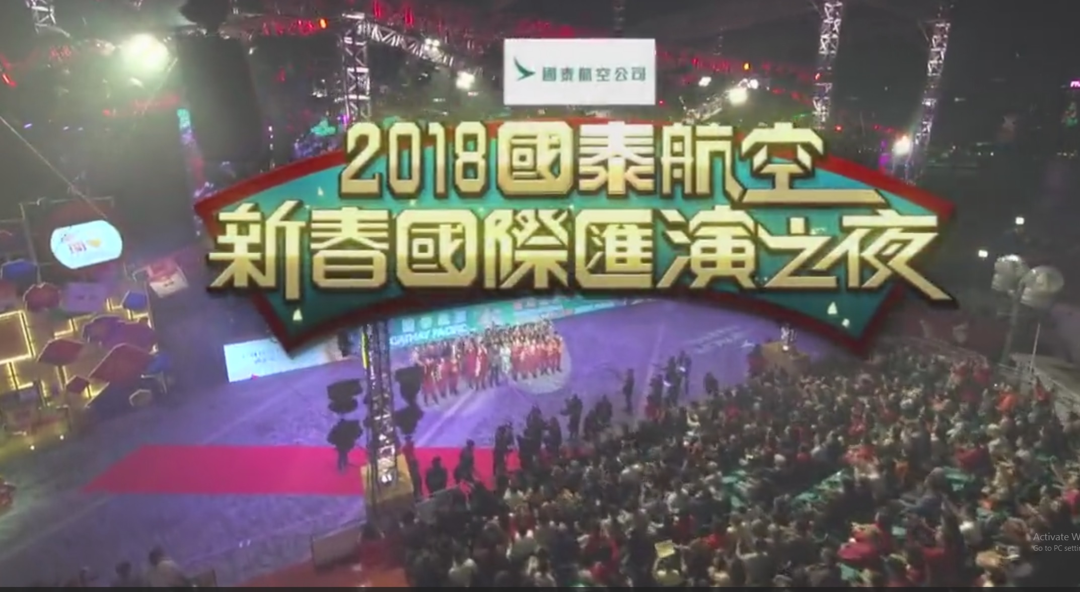 Cathay Pacific Chinese New Year Night Parade 2018 – 2018國泰航空新春國際匯演之夜