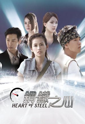 Heart of Steel (Cantonese) – 鋼鐵之心