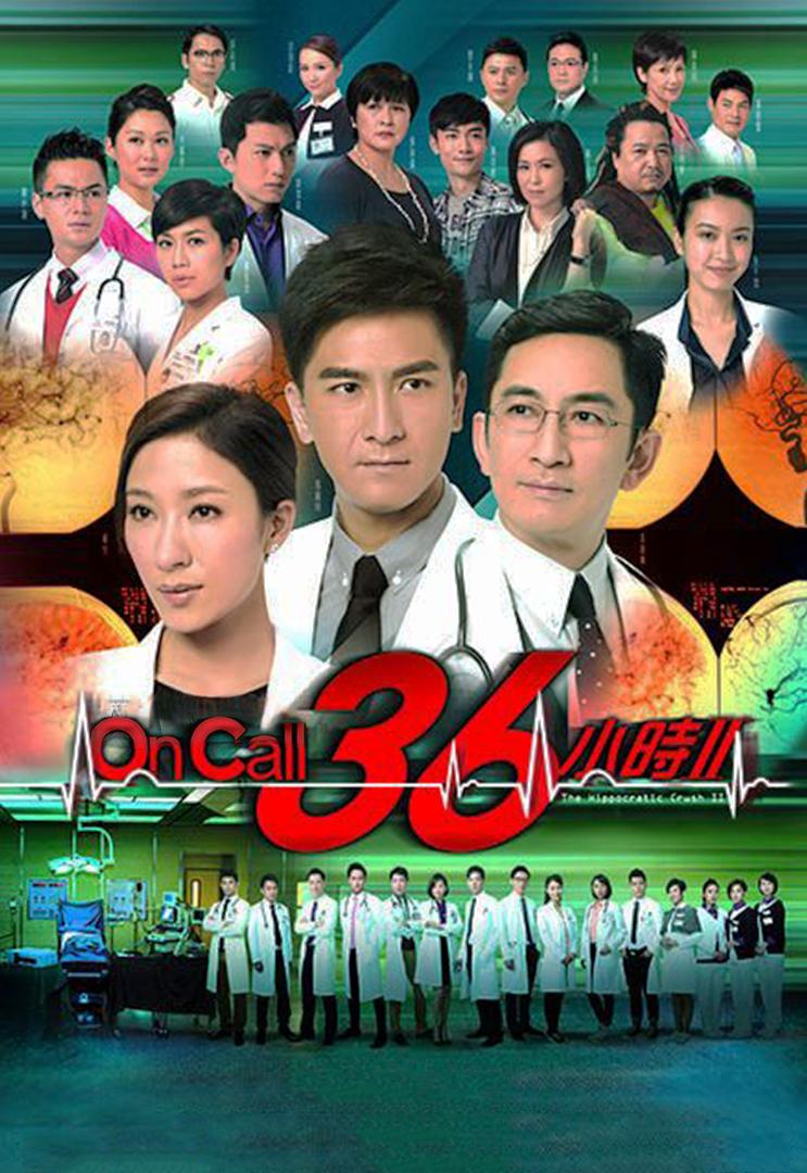 The Hippocratic Crush 2 – On Call 36小時II – Episode 03