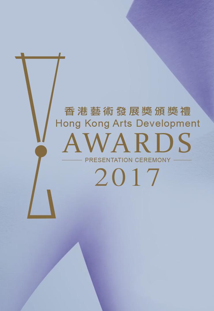 Hong Kong Arts Development Awards 2017 Presentation Ceremony – 2017香港藝術發展獎頒獎禮
