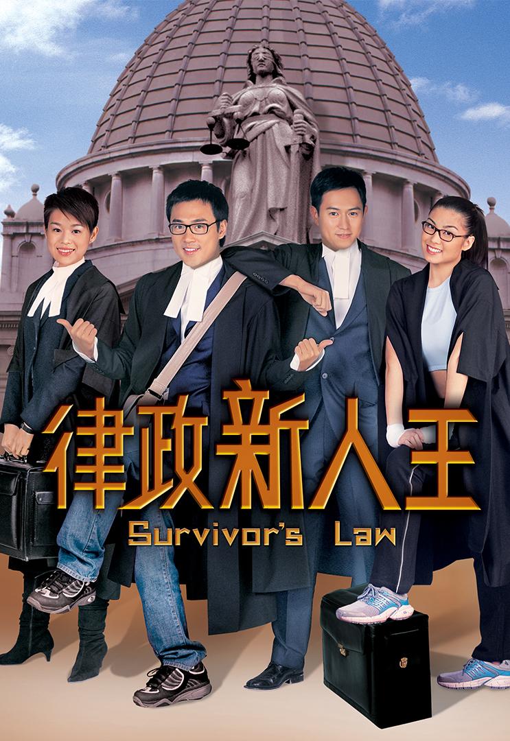 Survivor's Law – 律政新人王