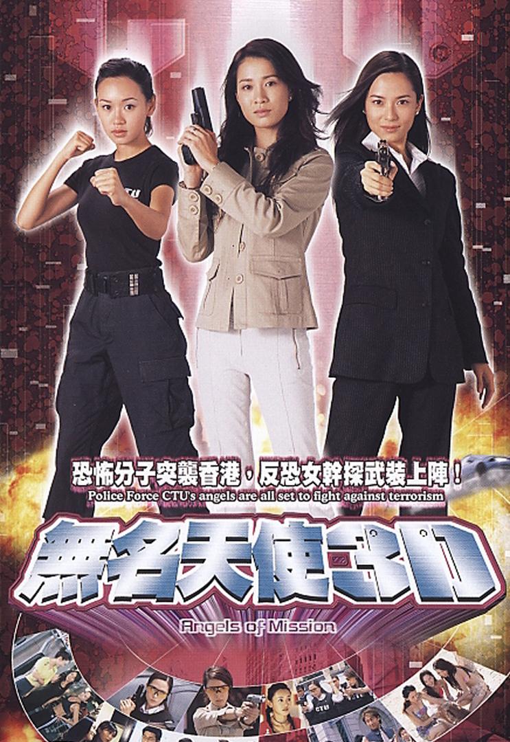 Angels of Mission – 無名天使3D – Episode 02