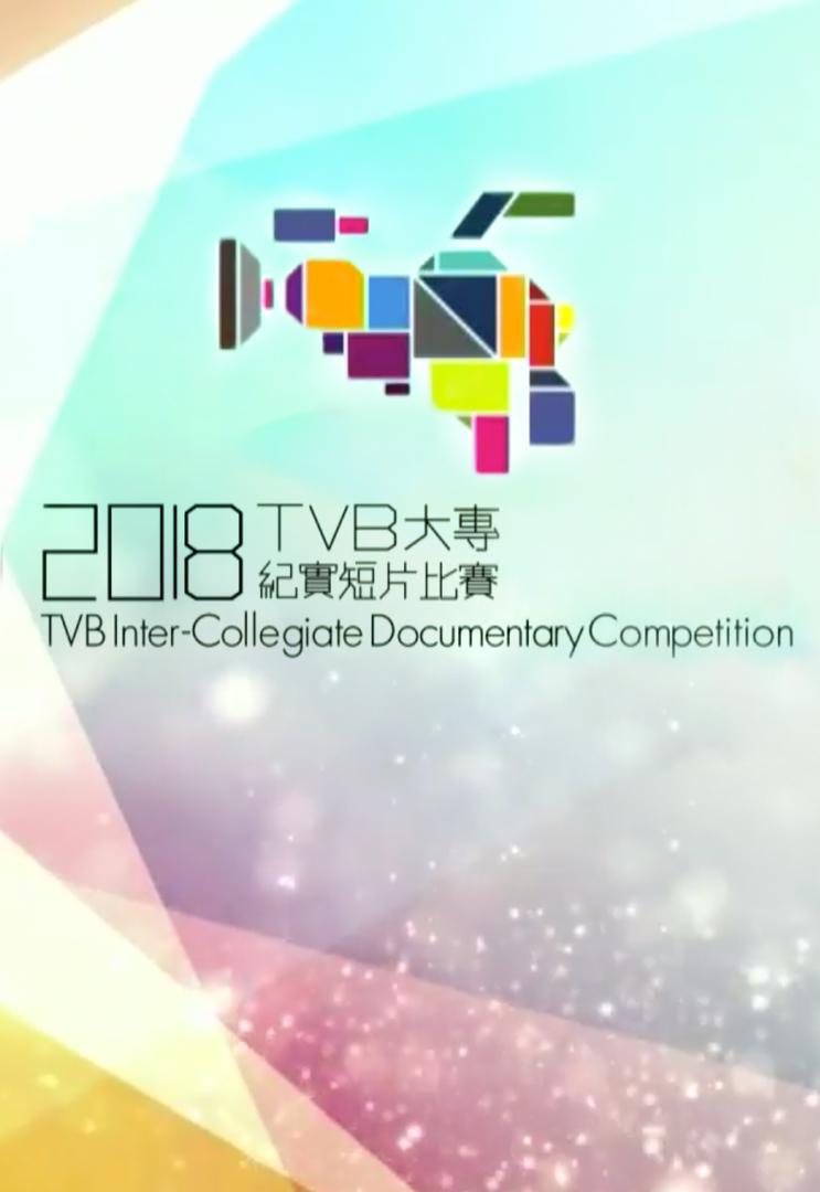 2018 TVB Inter-Collegiate Documentary Competition: The Birth of 8 Records – 8 個紀錄的誔生 2018 TVB大專紀實短片比賽