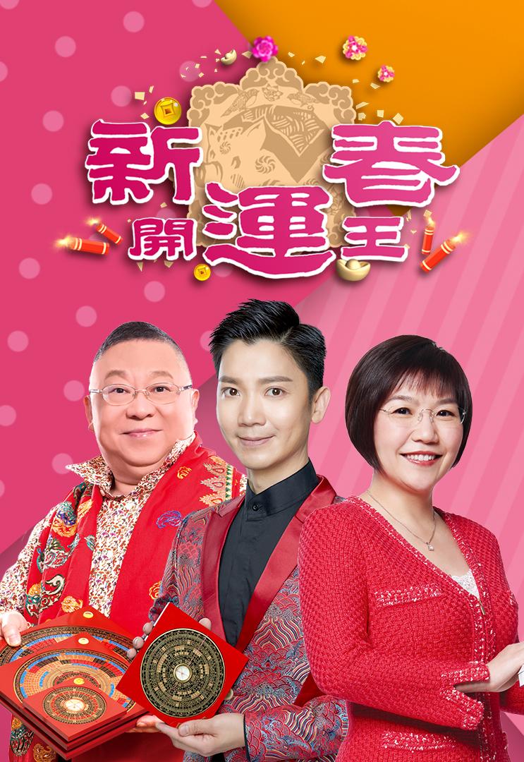 2019 Fortune Show – 新春開運王 – Episode 14