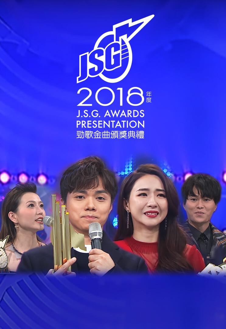 J.S.G. Awards Presentation 2018 – 2018年度勁歌金曲頒獎典禮