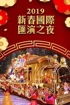 2019 Chinese New Year Night Parade – 2019新春國際匯演之夜