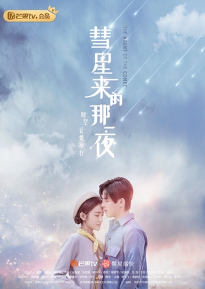 The Night Of The Comet 彗星来的那一夜 Watch It Here First