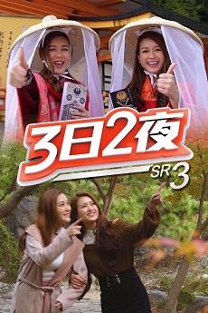 Fun Abroad 3 – 3日2夜 3 – Episode 35