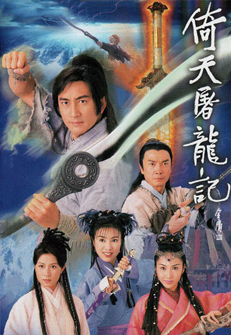 The New Heaven Sword The Dragon Sabre 倚天屠龍記 Episode 17