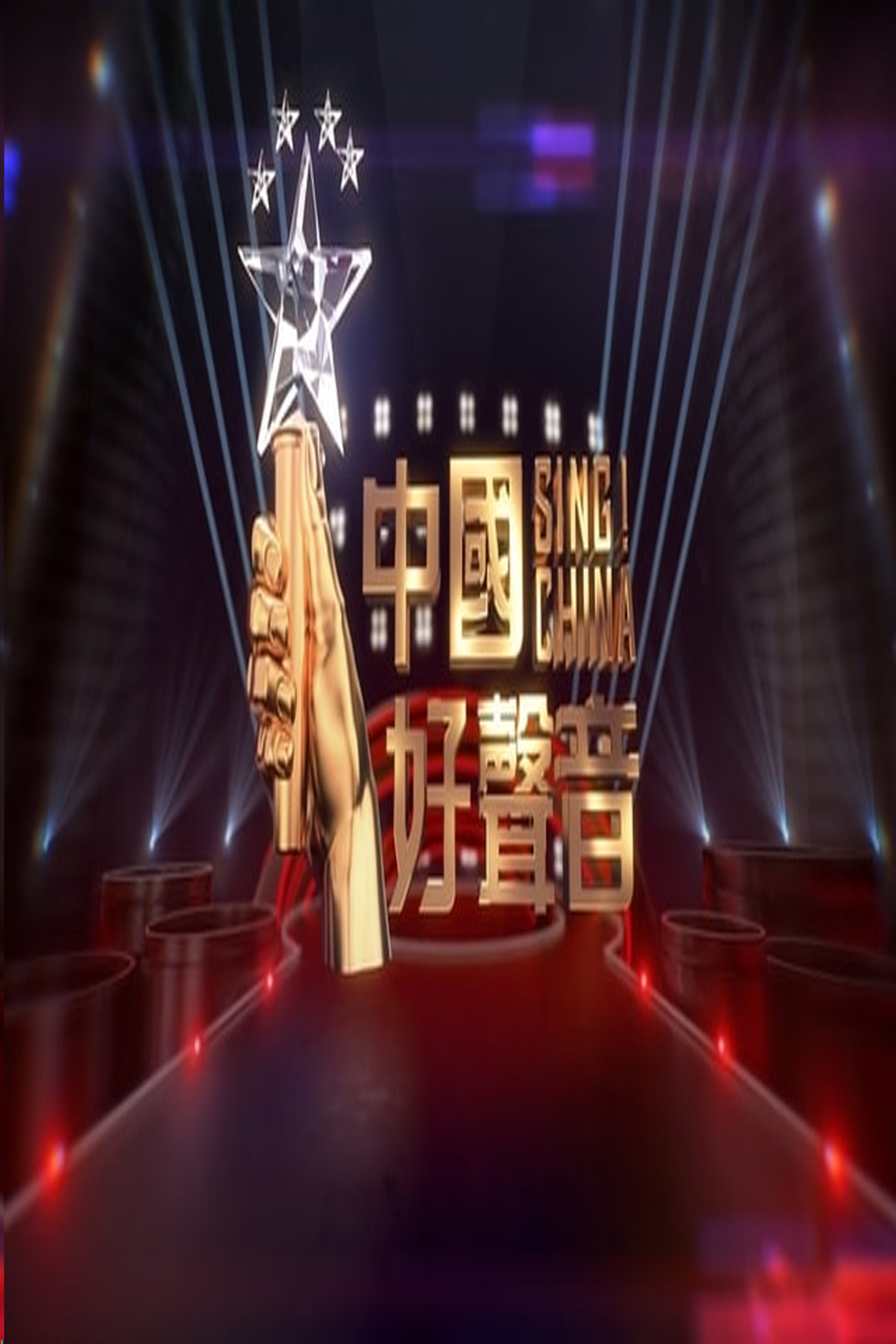 2019 Sing! China – 2019 中國好聲音