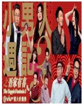 The Yuppie Fantasia 3 – 小男人週記3之吾家有喜