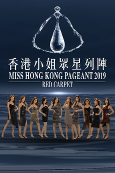 Miss Hong Kong Post Show-Young And Restless – #後生仔睇完港姐傾吓偈