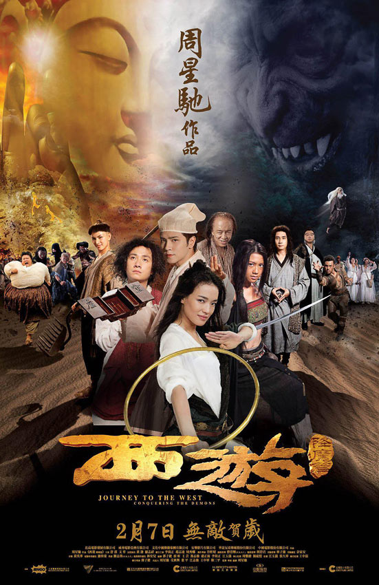 Journey to the West: Conquering the Demons – 西遊·降魔篇
