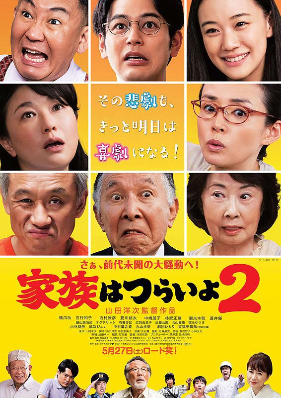 What A Wonderful Family! 2 – 嫲煩家族