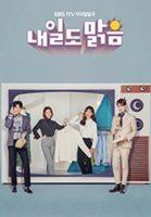 Sunny Again Tomorrow (Cantonese) – 明日也晴朗 – Episode 101