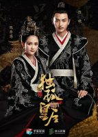 Queen Dugu (Cantonese) – 獨孤皇后 – Episode 60