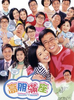 Welcome to The House _ 高朋滿座 – Episode 53