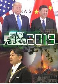 World Review 2019 – 2019國際大事回顧
