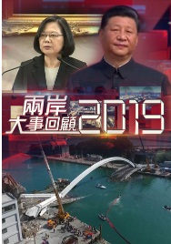 China Review 2019 – 2019兩岸大事回顧