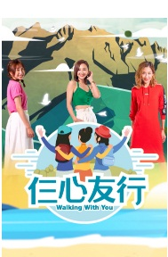 Walking With You – 仨心友行 – Episode 12
