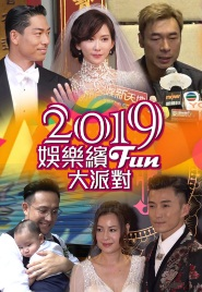 Starbiz Review 2019 – 2019娛樂繽Fun大派對 – 2019-12-28
