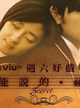Secret (Cantonese) – 不能說的秘密
