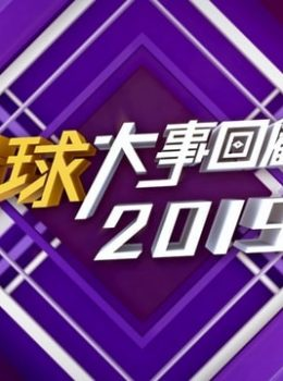 2019 International Review – 2019 環球大事回顧