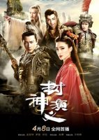 Investiture Of The Gods (Cantonese) – 新封神演義
