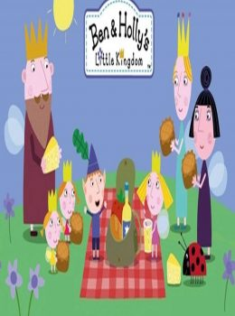 Ben and Holly's Little Kingdom S1 – 班班和莉莉的小王國