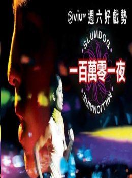 Slumdog Millionaire (Cantonese) – 一百萬零一夜 – Episode 01