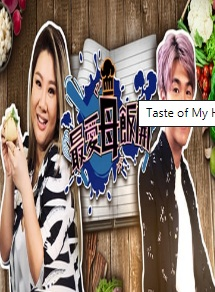 Taste of My Home – 最愛母飯開