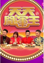 2020 Fortune Show – 天天開運王 – Episode 16