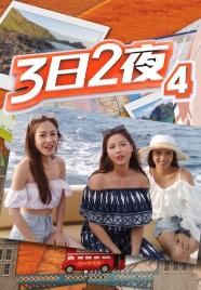 Fun Abroad 4 – 3日2夜 (Sr.4) – Episode 12