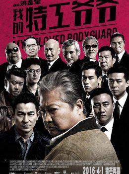 The Bodyguard – 我的特工爷爷