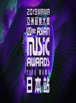 2019 Mnet Asian Music Awards in Japan – 2019 MAMA亞洲音樂大獎 – 日本站