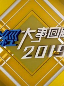 2019 Financial Review – 2019 財經大事回顧