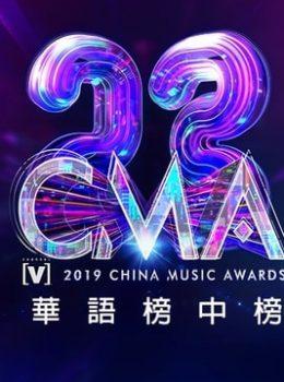 23rd China Music Award – 第23屆全球華語音樂榜中榜
