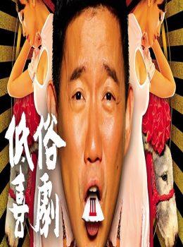 Vulgaria (Full Version) – 低俗喜劇 (足本版)