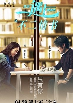 Book of Love (Cantonese) – 北京遇上西雅圖之不2情書