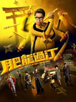 Enter The Fat Dragon 2020 – 肥龍過江