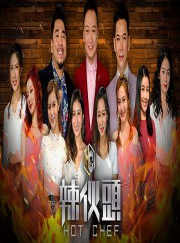 Hot Chef – 辣伙頭 – Episode 15